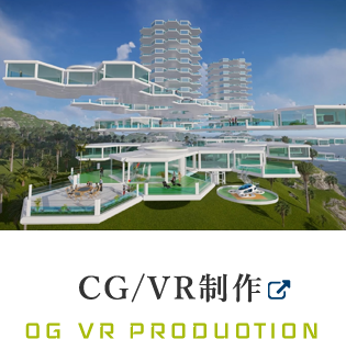 CG/VR制作 CG/VR PRODUCTION